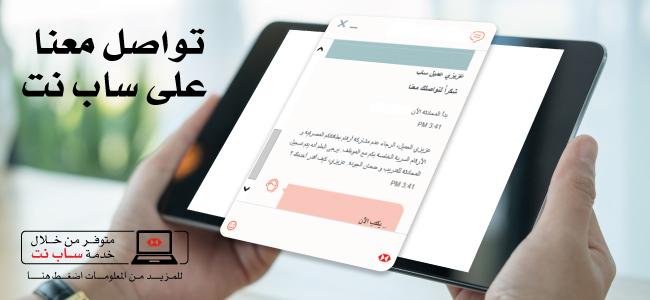 تسجيل الدخول إلى الخدمات المصرفية عبر الإنترنت اسم المستخدم ساب